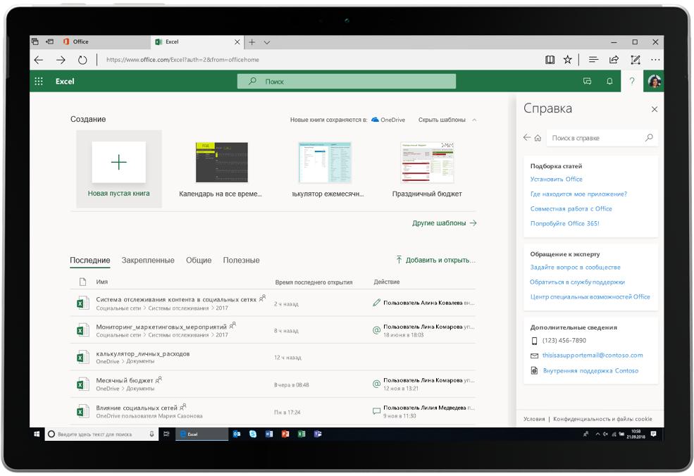 Снимок экрана Office Online с открытой вкладкой Excel.