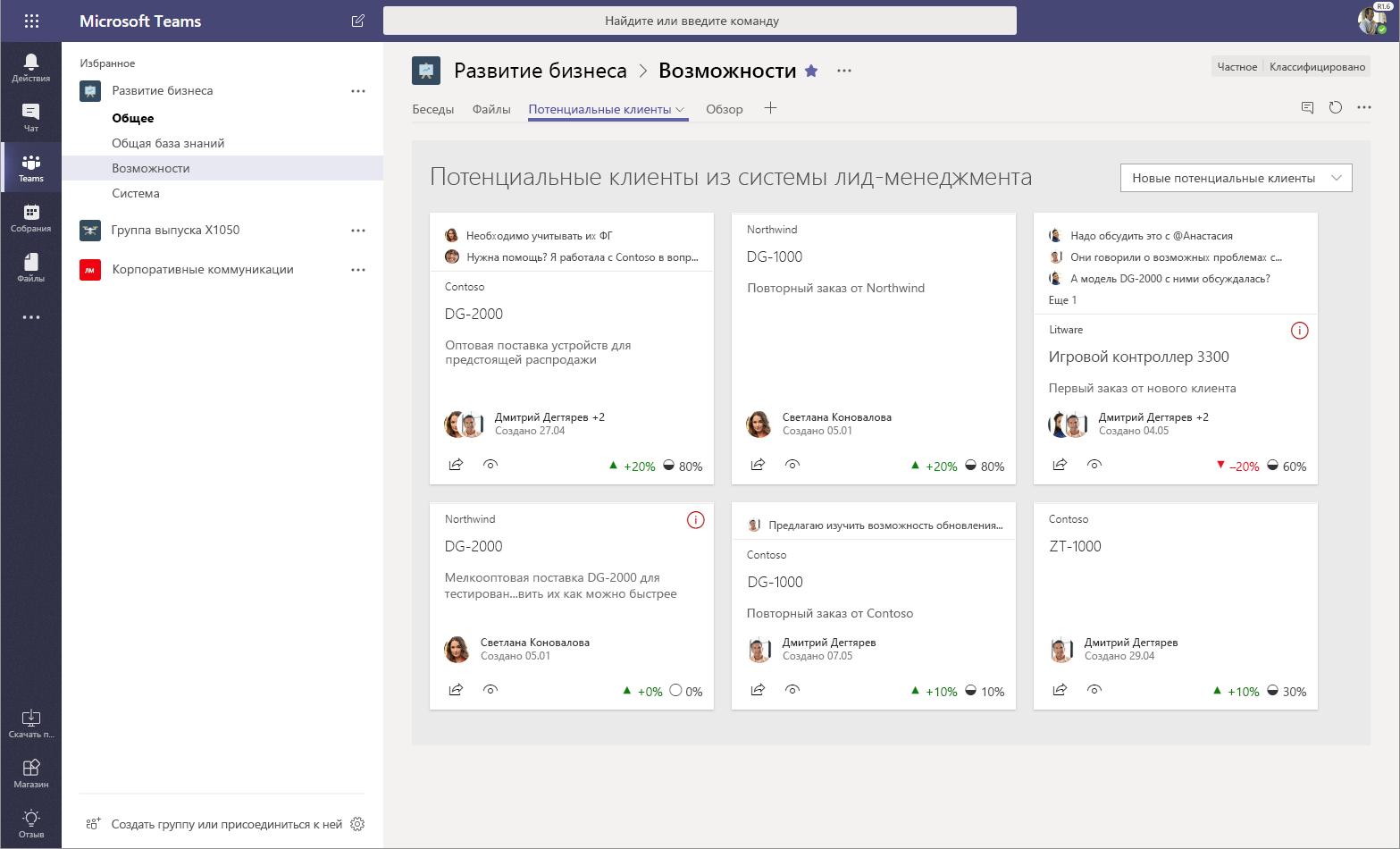 Изображение веб-части SharePoint Framework для специализированной системы лид-менеджмента, размещенной в Microsoft Teams.