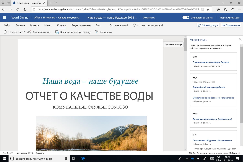 """Снимок экрана с открытой областью """"Акронимы"""" в Microsoft Word."""