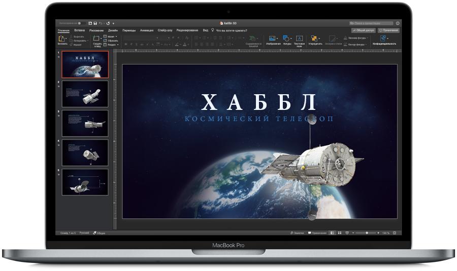 Изображение открытого MacBook Pro со слайдом PowerPoint в темном режиме.