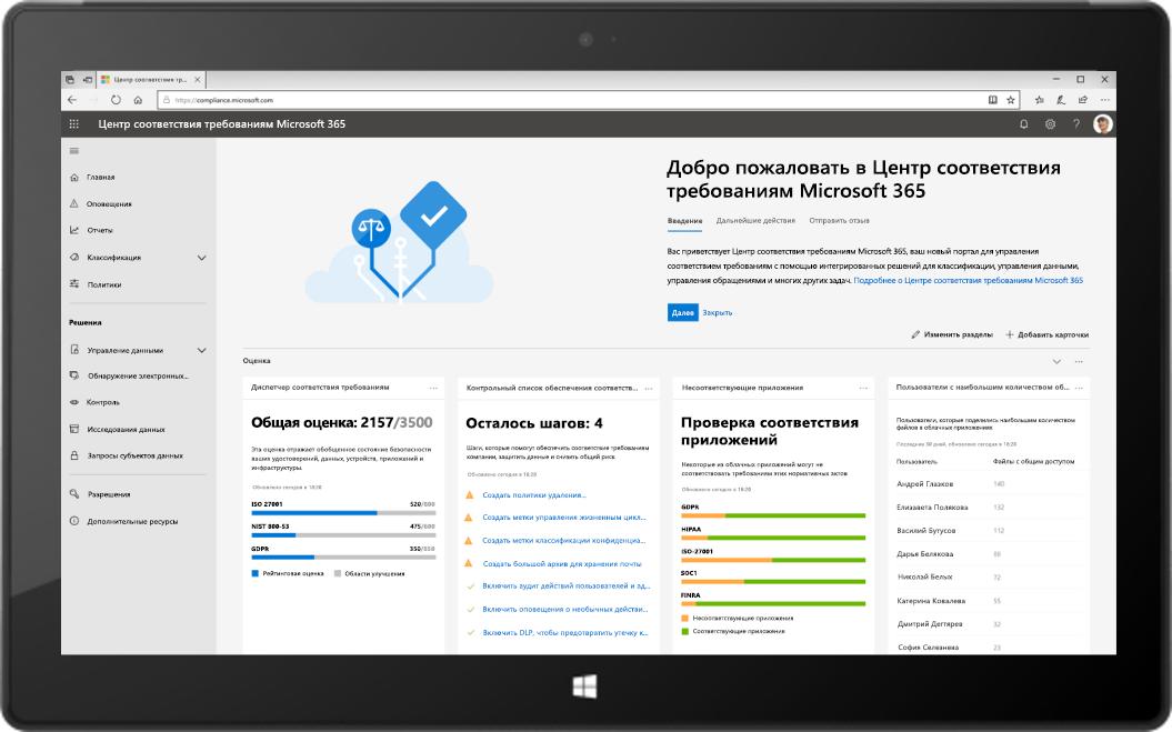 Изображение нового Центра соответствия требованиям Microsoft365 на экране планшета.