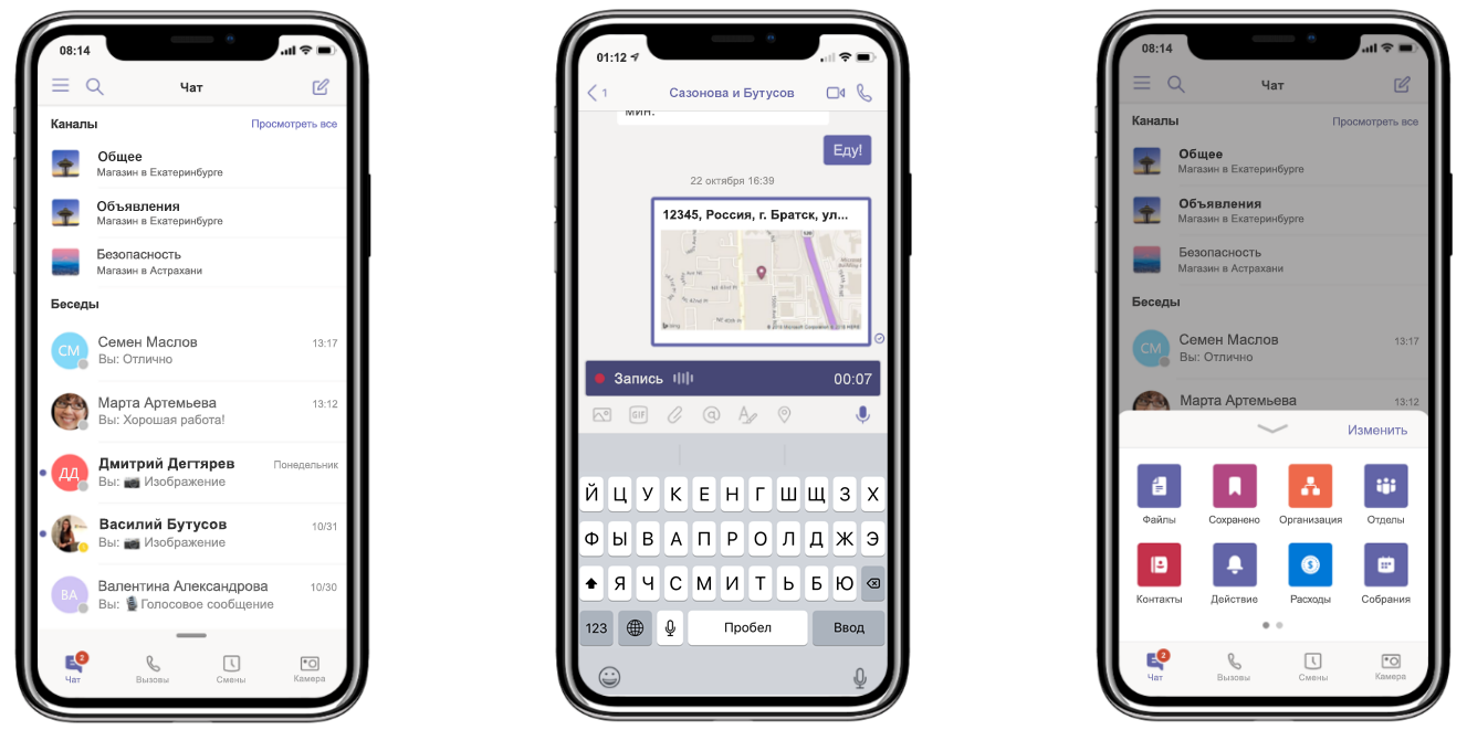 Изображения чатов и записи звонка в Microsoft Teams на экранах трех телефонов.