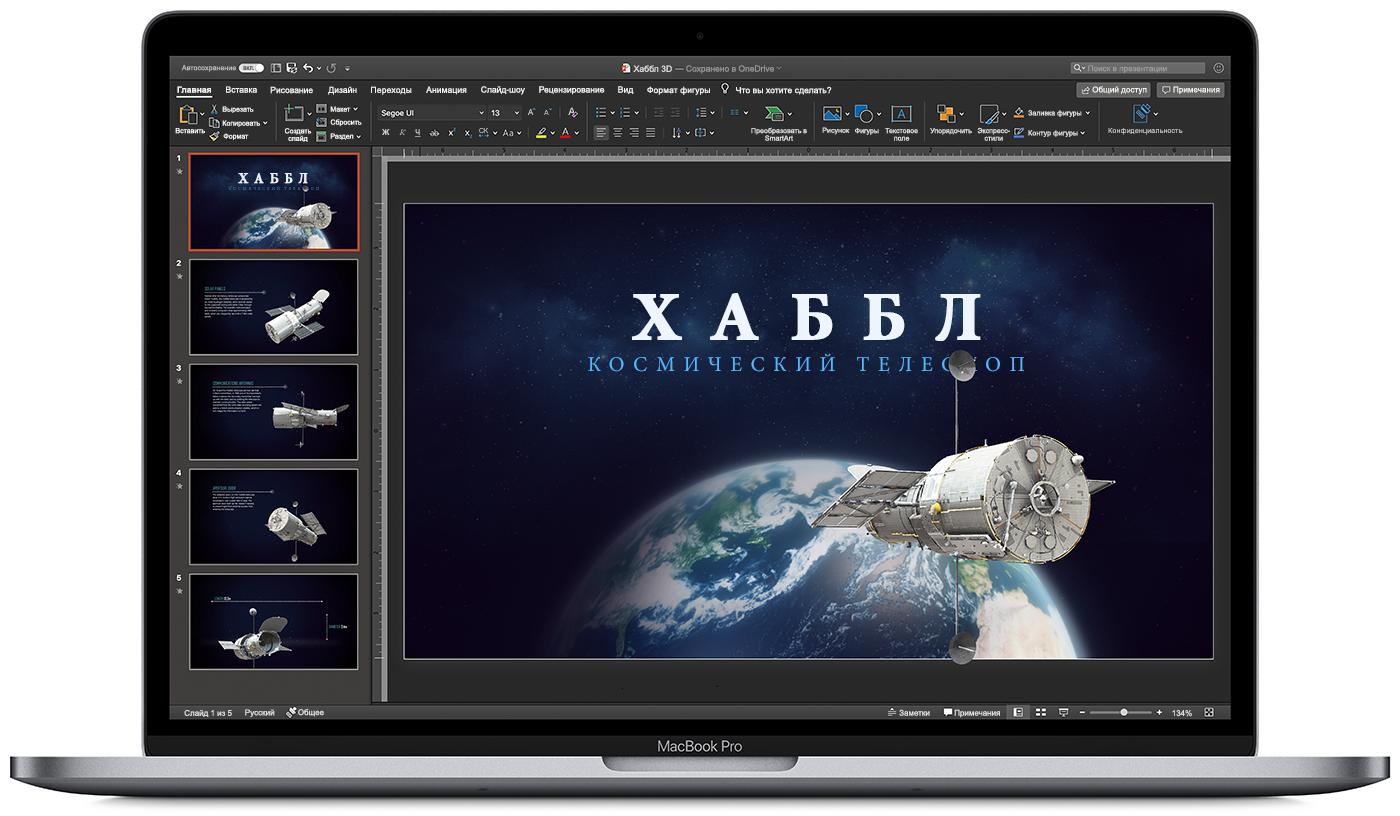 Изображение открытого MacBook со слайдом PowerPoint в темном режиме.