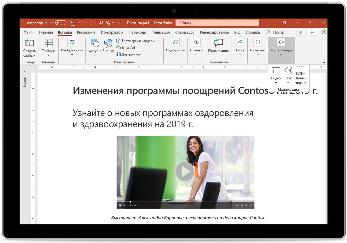 Слайд PowerPoint на экране планшета.