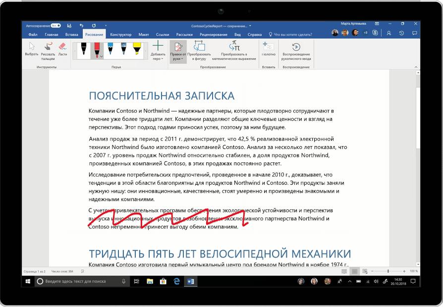 Изображение правок от руки в документе Word: удаляется параграф, вставляется слово и добавляется пробел.