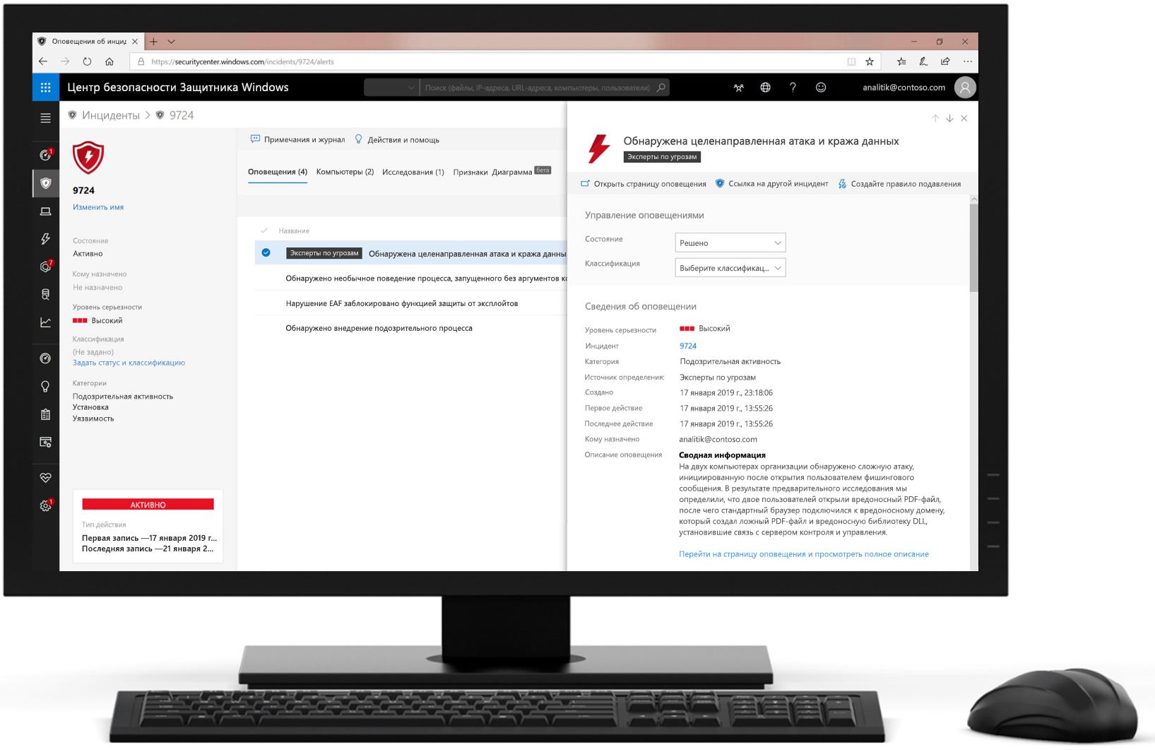 Изображение компьютера, на экране которого показан Центр безопасности Защитника Windows.