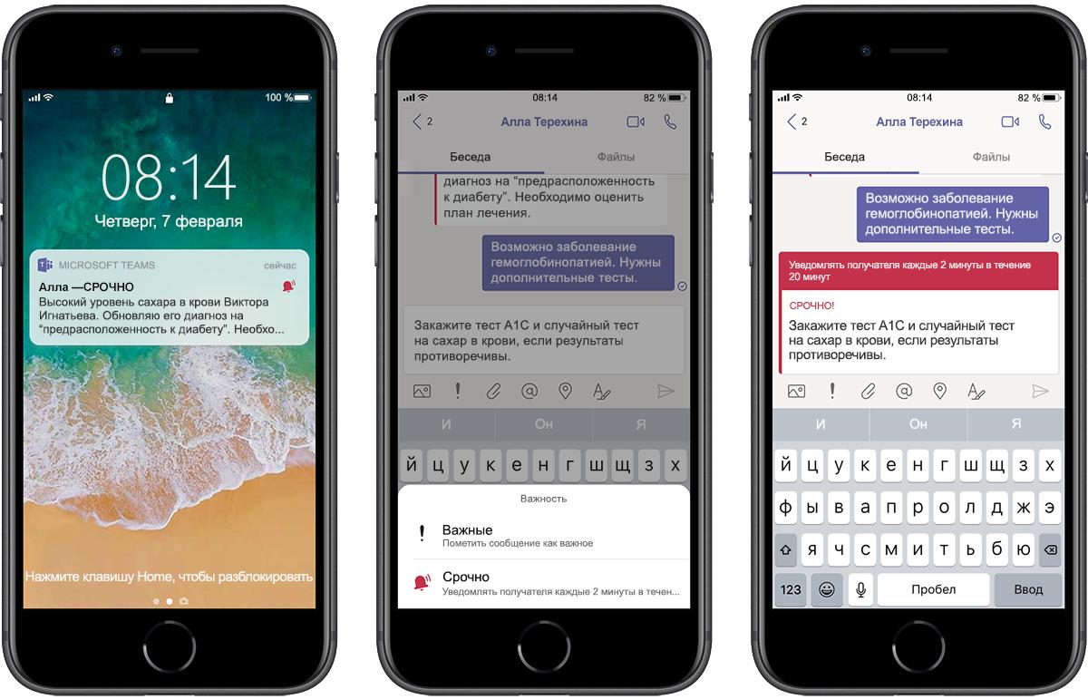 Изображение трех телефонов с сообщениями для врача в Teams.