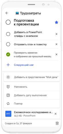 Изображение телефона с приложением Microsoft To-Do, в котором открыта задача по планированию подготовки к презентации.