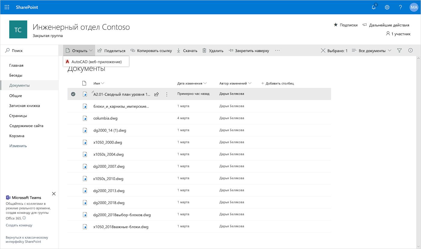 Снимок экрана с веб-приложением AutoCAD, открываемом в среде SharePoint.
