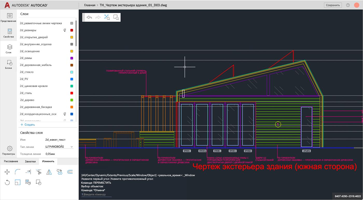 Снимок экрана с файлом Autodesk AutoCAD, открываемом в SharePoint.
