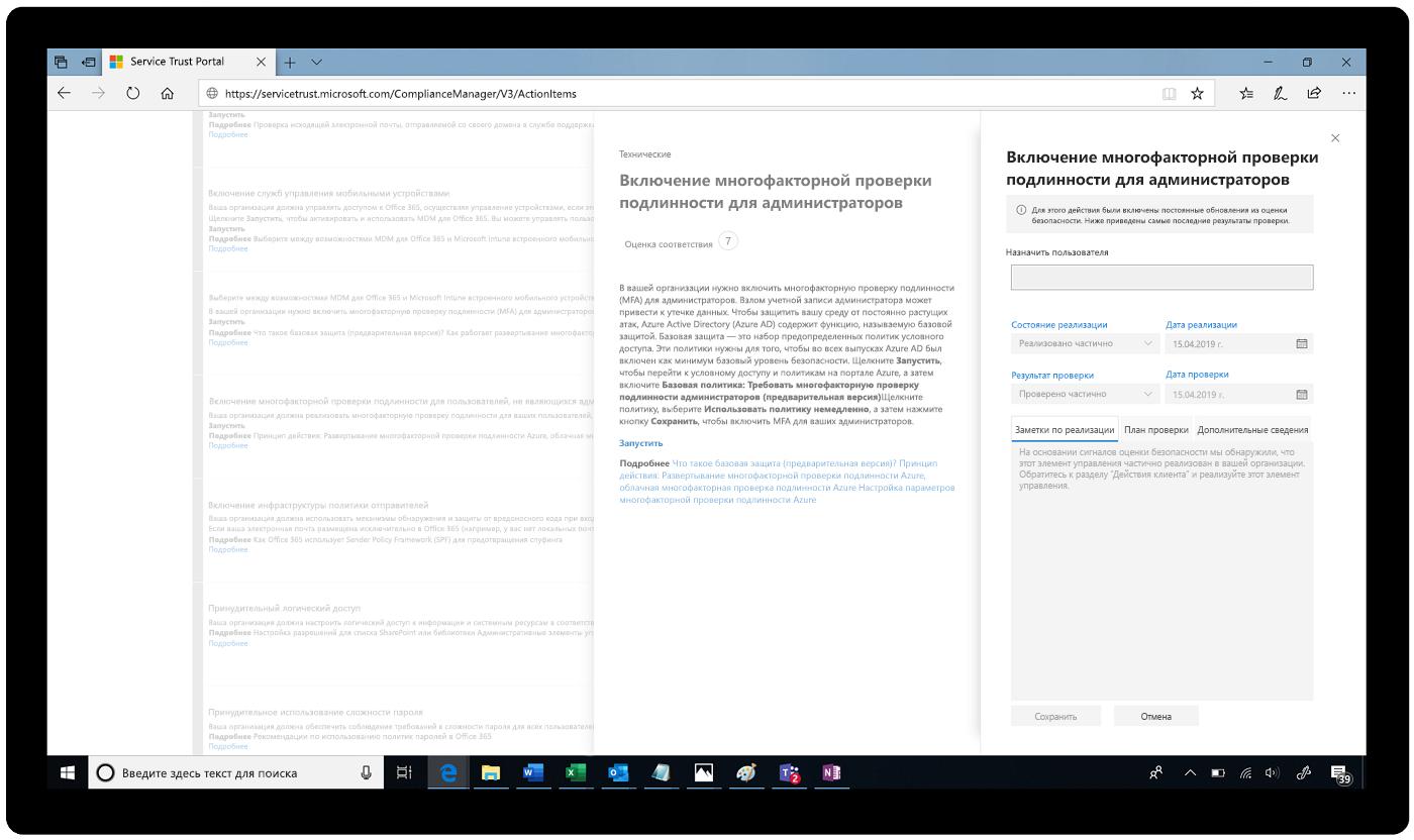 Снимок экрана Service Trust Portal с интерфейсом многофакторной аутентификации.