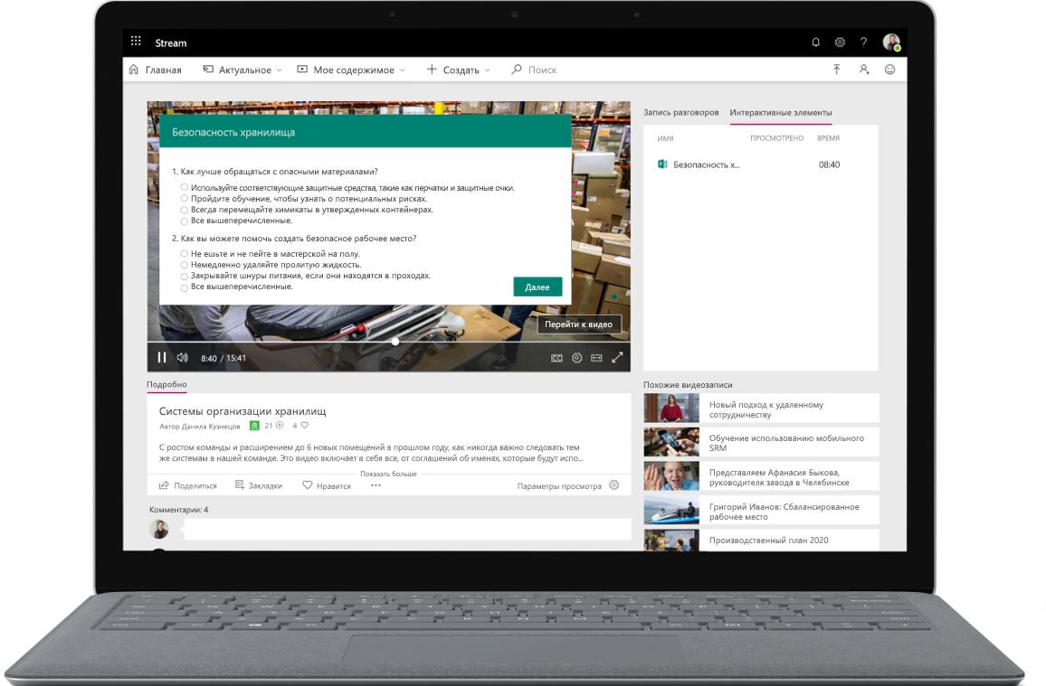 Изображение открытого ноутбука с опросом Microsoft Stream на экране.