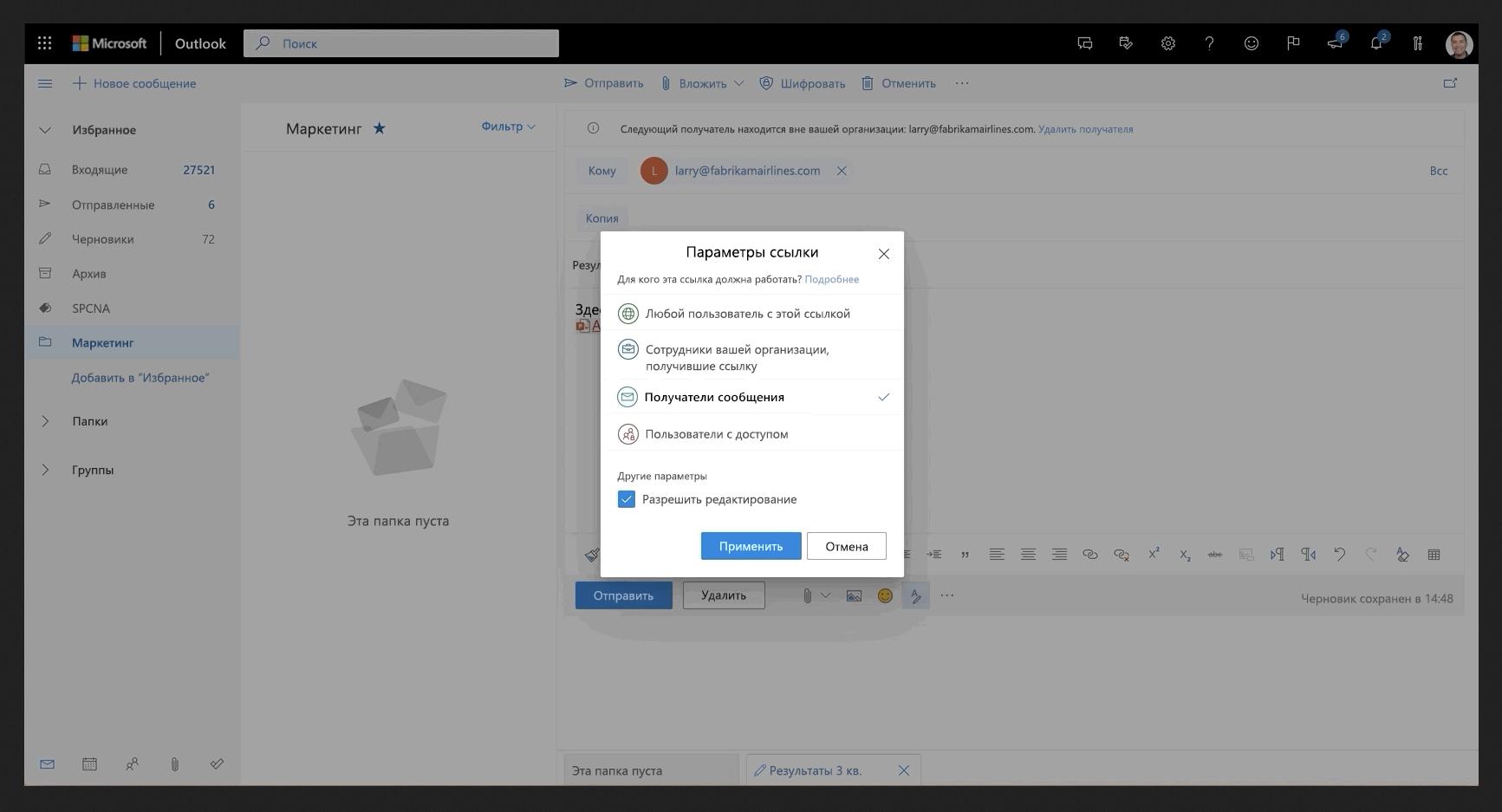 Изображение файла, к которому предоставлен общий доступ, в Outlook.