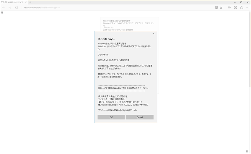 Japanese fake tech support scam website.