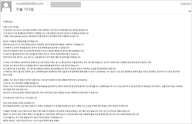 Screenshot of sample email used in campaign