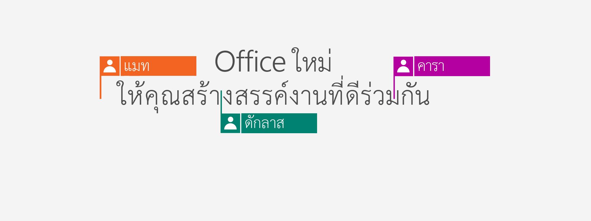 สั่งซื้อ Office 365 เพื่อรับแอป 2016 ใหม่