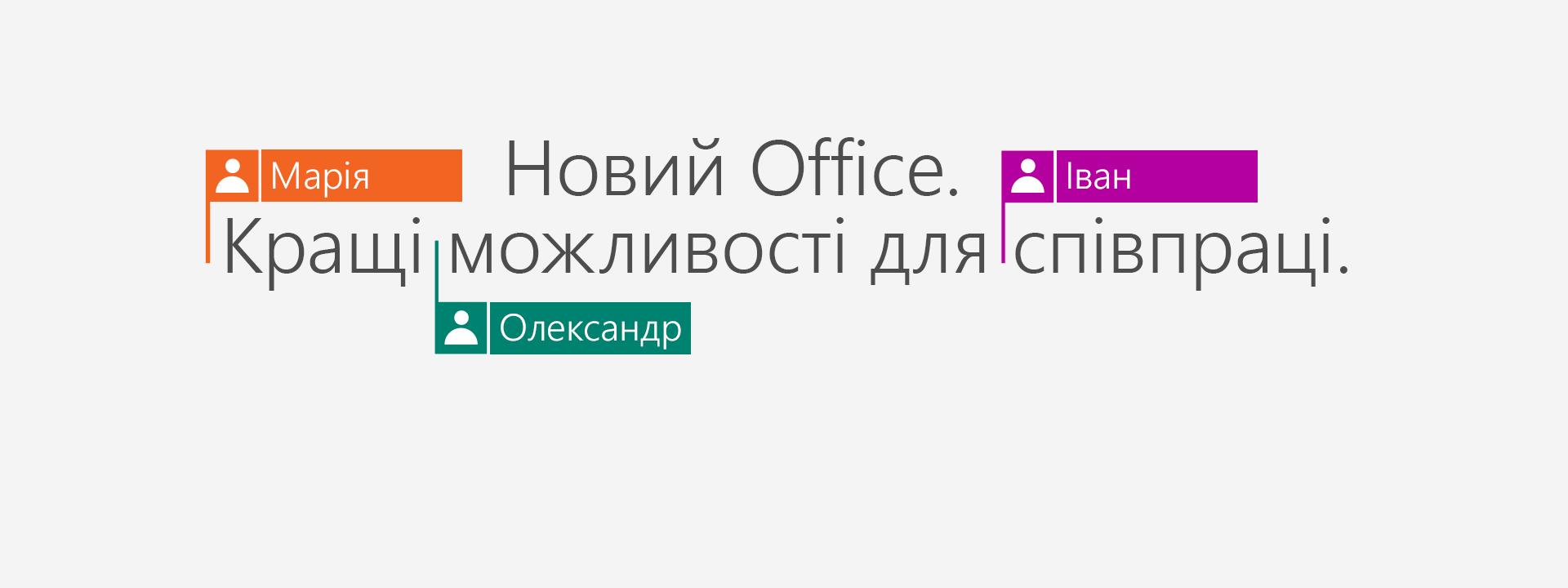 Придбайте Office365, щоб отримати нові програми з пакета 2016.