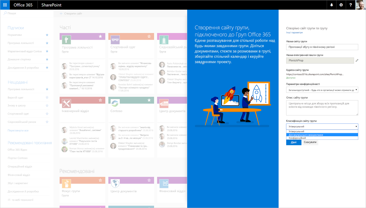 Сучасний сайт групи SharePoint Online підготовлено та створено за кілька  секунд! b1ee5bb633415