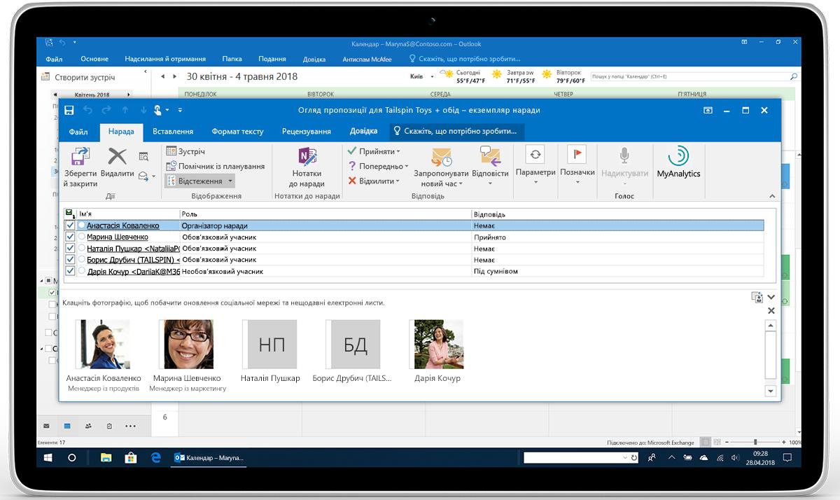 На планшеті показано відстеження та перенаправлення відповідей в Outlook.