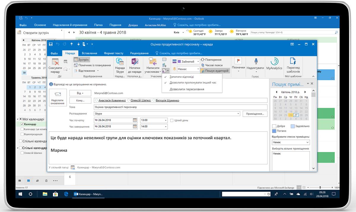 На планшеті показано розділ опцій відповідей для запрошення на нараду в Outlook.