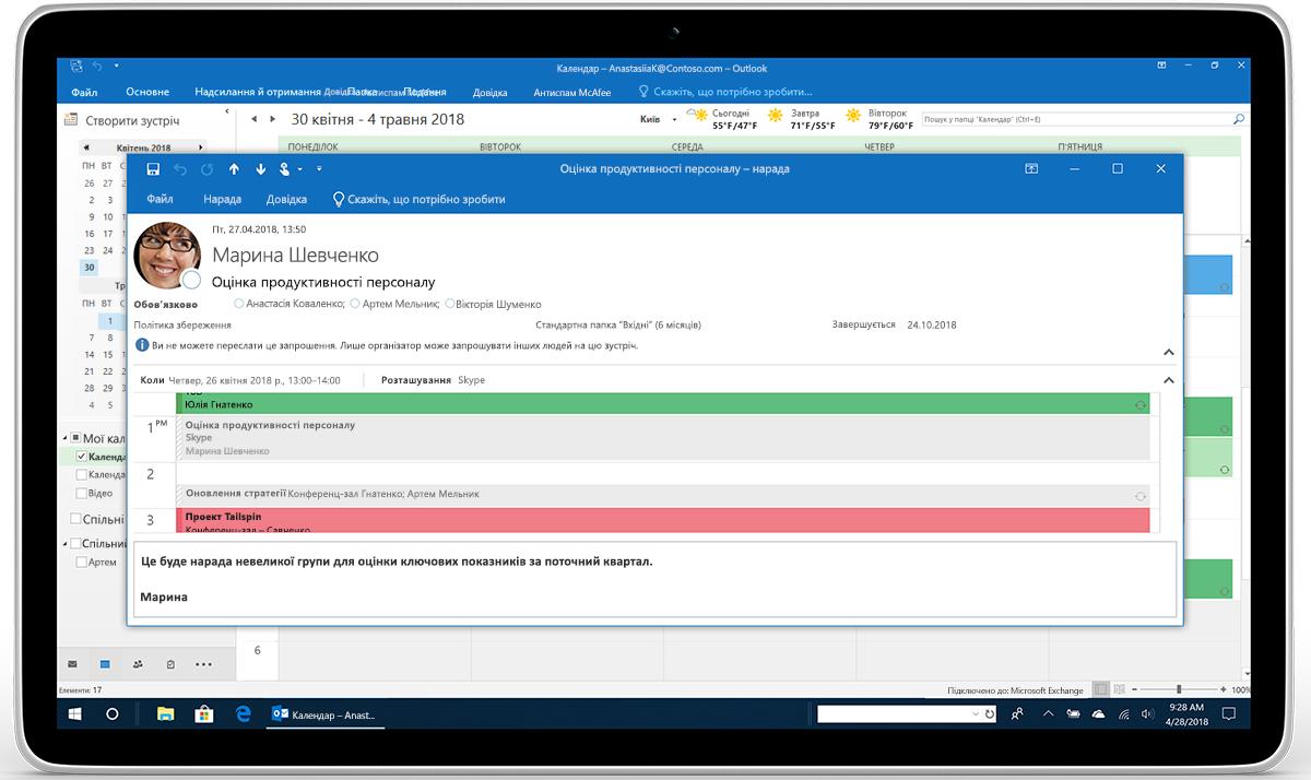 Планшет, на якому відкрито запрошення на нараду в Outlook.