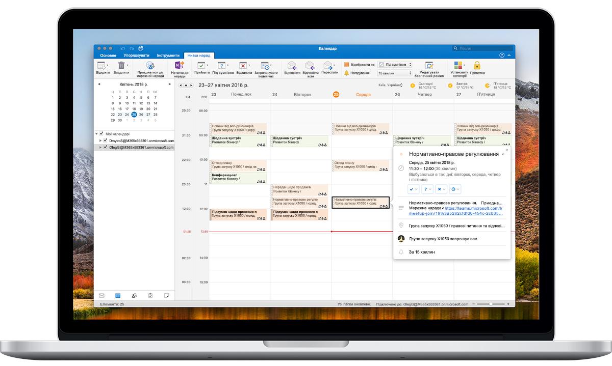 """На ноутбуку показано варіанти часових поясів у службі """"Календар Outlook""""."""