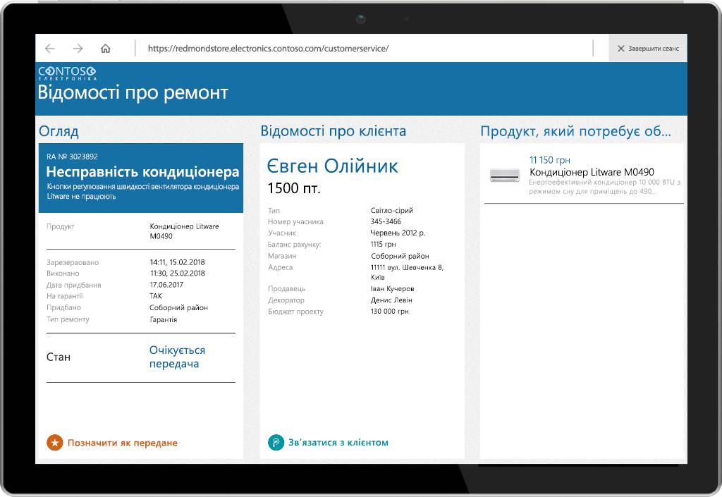Зображення планшета з Kiosk Browser в Microsoft Store