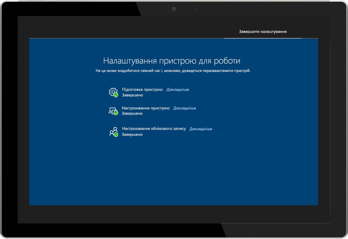 Зображення планшета зі сторінкою стану реєстрації у Windows AutoPilot