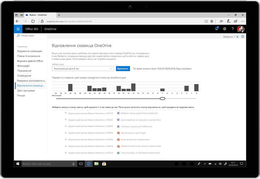 Знімок екрана з функцією відновлення файлів у OneDrive.
