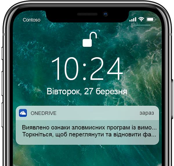 Знімок екрана мобільного пристрою з функцією захисту й відновлення даних після атаки зловмисної програми з вимогою викупу.