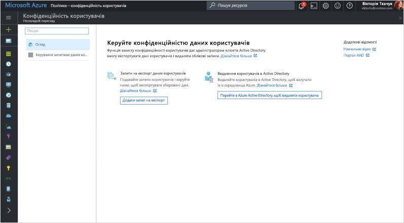 Знімок екрана, з якого можна почати роботу з функціями забезпечення конфіденційності користувачів у каталозі Azure