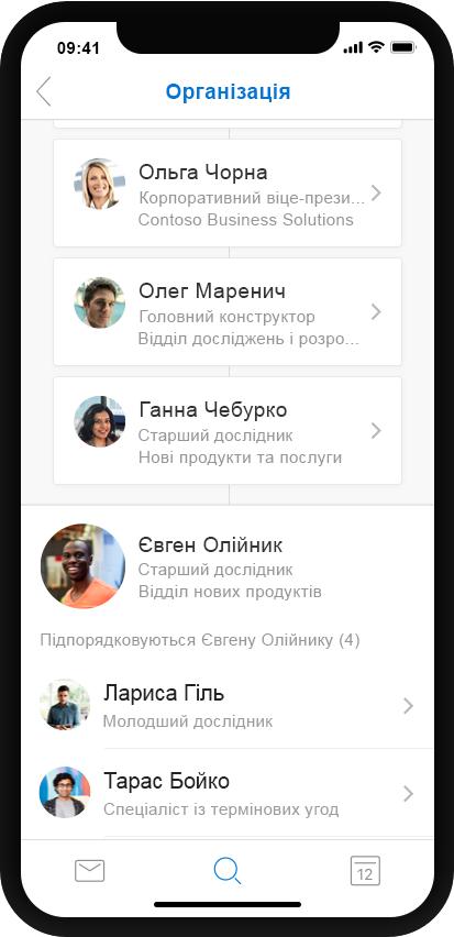 """На мобільному телефоні відображається функція """"Організація"""" в Outlook."""