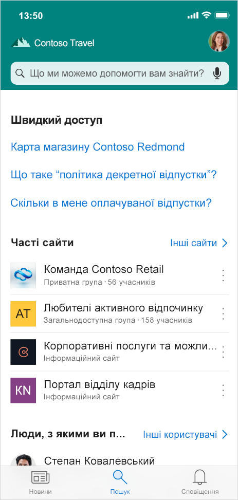 На цьому зображенні можна побачити нову вкладку пошуку, яку буде додано в мобільний додаток SharePoint. Вона дасть змогу шукати людей, вміст і відповіді на запитання, поки ви в дорозі.