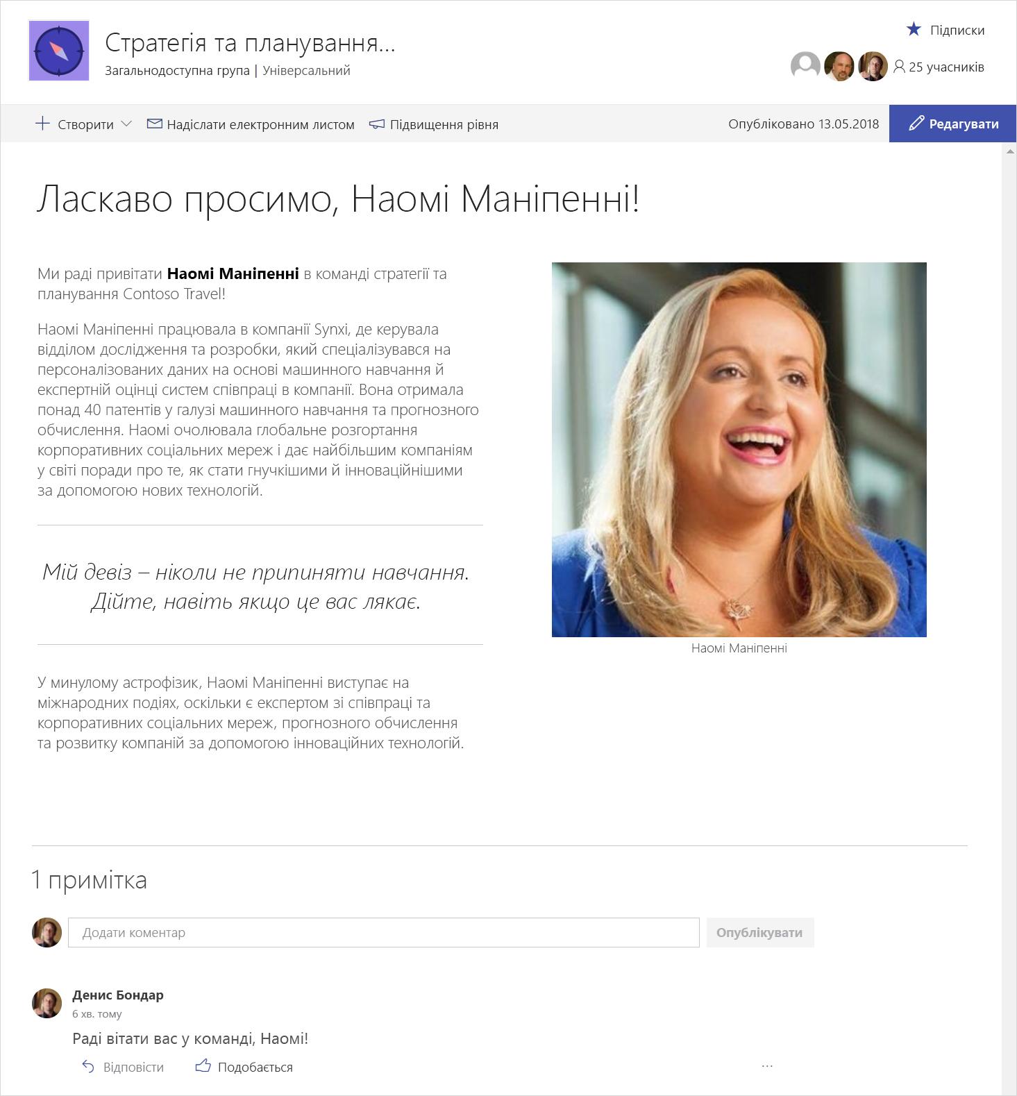 Знімок екрана з новинами SharePoint, для яких використовується сторінка та веб-частини з динамічним вмістом.