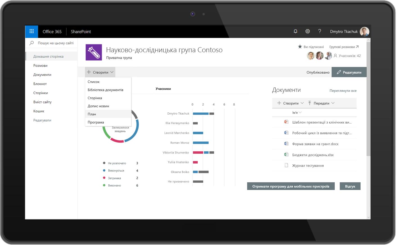 Знімок екрана з планом Planner в SharePoint.