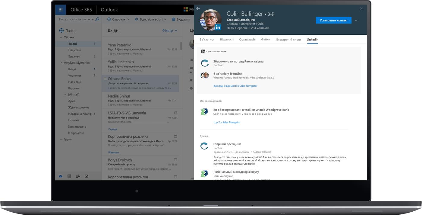 Знімок екрана з інформацією LinkedIn Sales Navigator, що відображається у веб-версії Outlook.