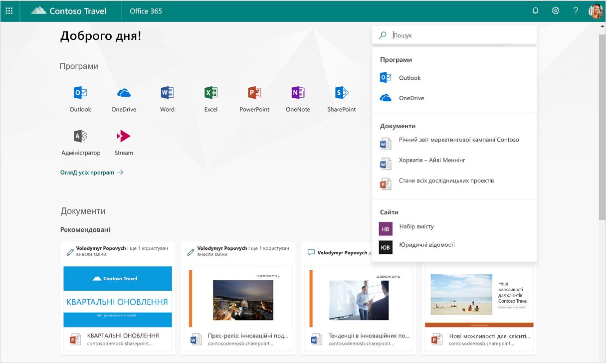 Знімок екрана з розумними рекомендаціями в пошуку Office365.