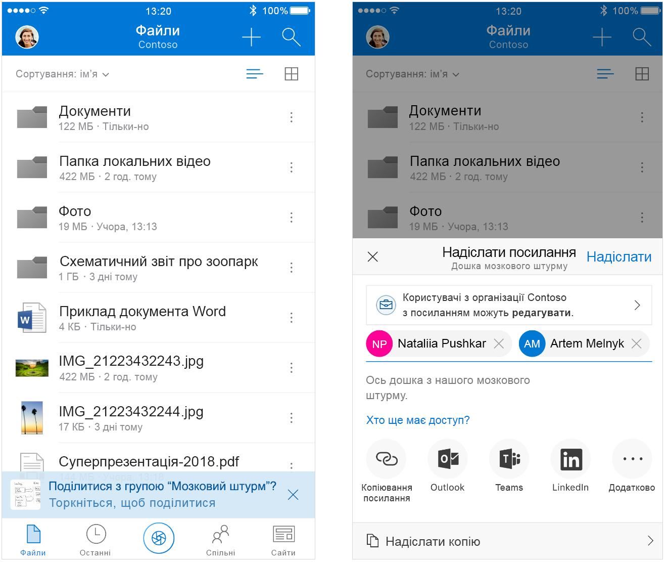 Два розташовані поруч знімки екрана, де показано, як працює функція розумного спільного доступу в Outlook.