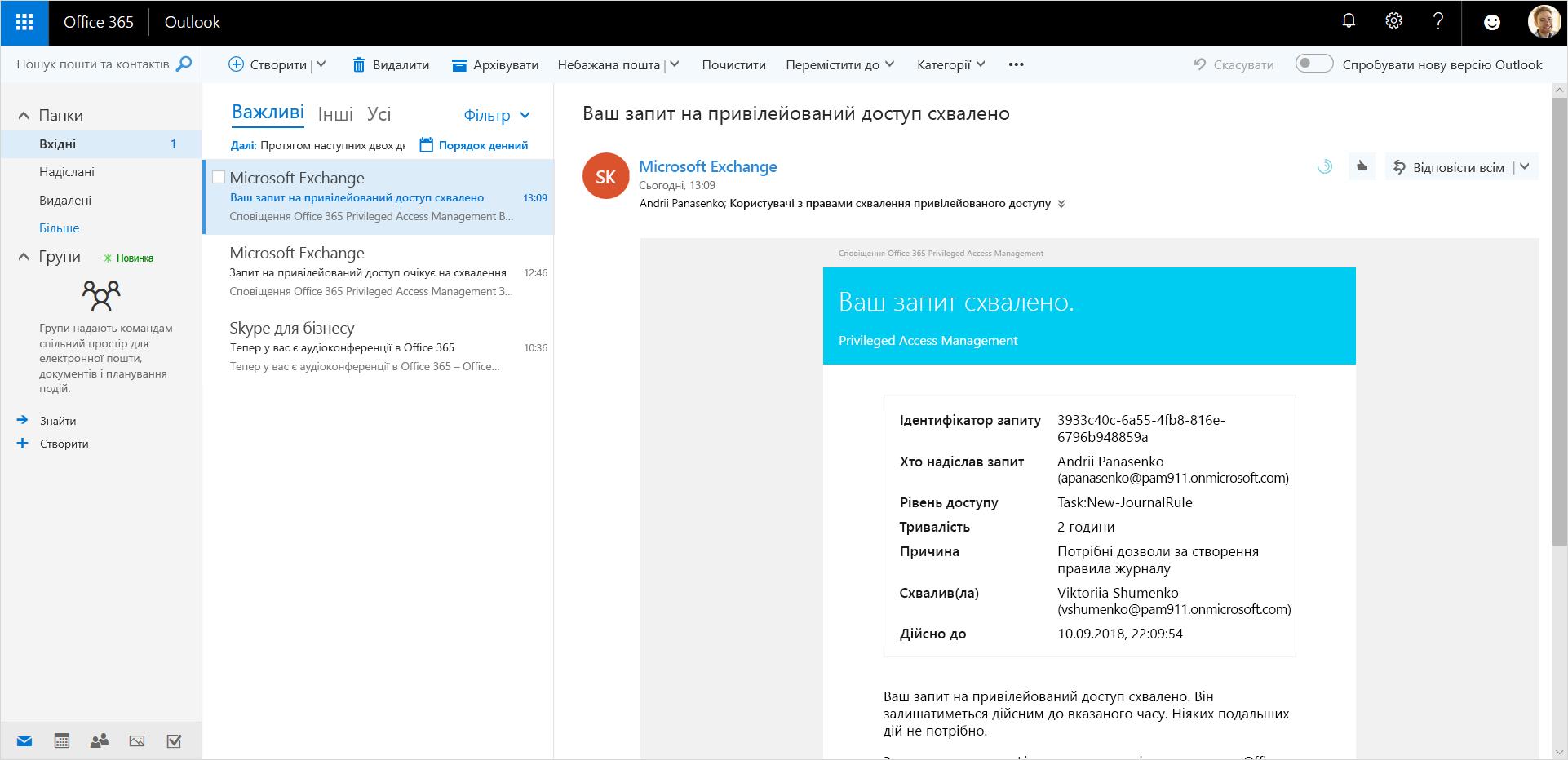 Зображення схваленого запиту на привілейований доступ в Outlook.