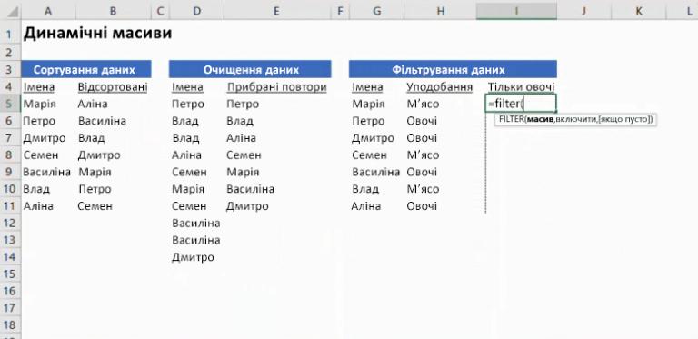 Анімаційне зображення ноутбука з програмою Excel, у якій використовуються динамічні масиви.