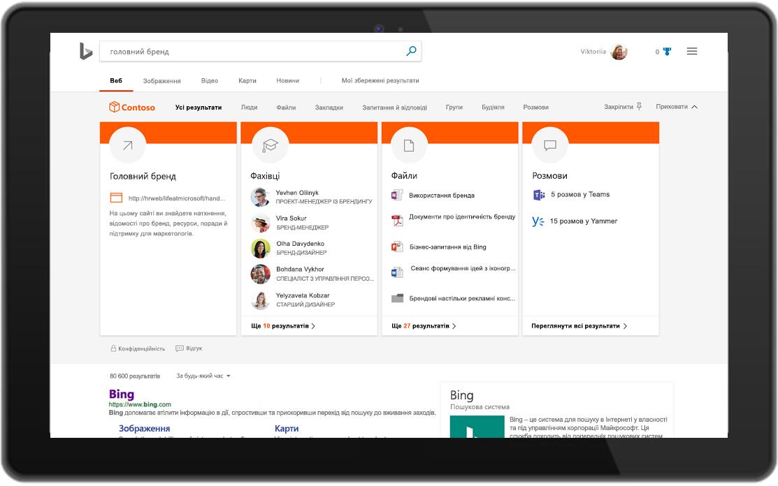 """Зображення з функцією """"Пошук Microsoft"""" на сайті Bing.com."""