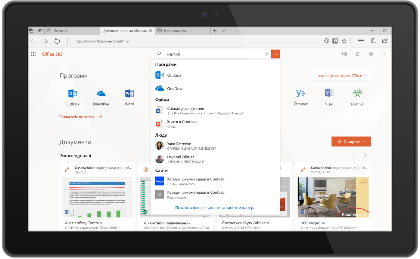 """Зображення з функцією """"Пошук Microsoft"""" на сайті Office.com."""