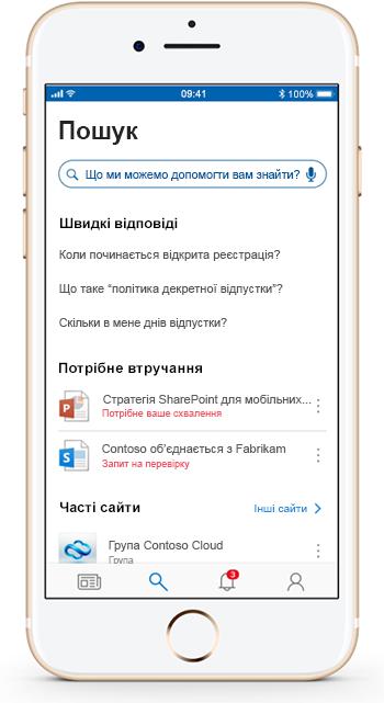 Зображення мобільного пристрою, на якому відкрито програму SharePoint.