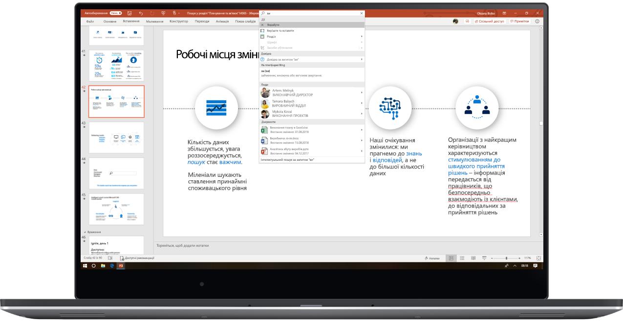 """Зображення відкритого ноутбука з презентацією PowerPoint, у якій використовується функція """"Пошук Microsoft""""."""