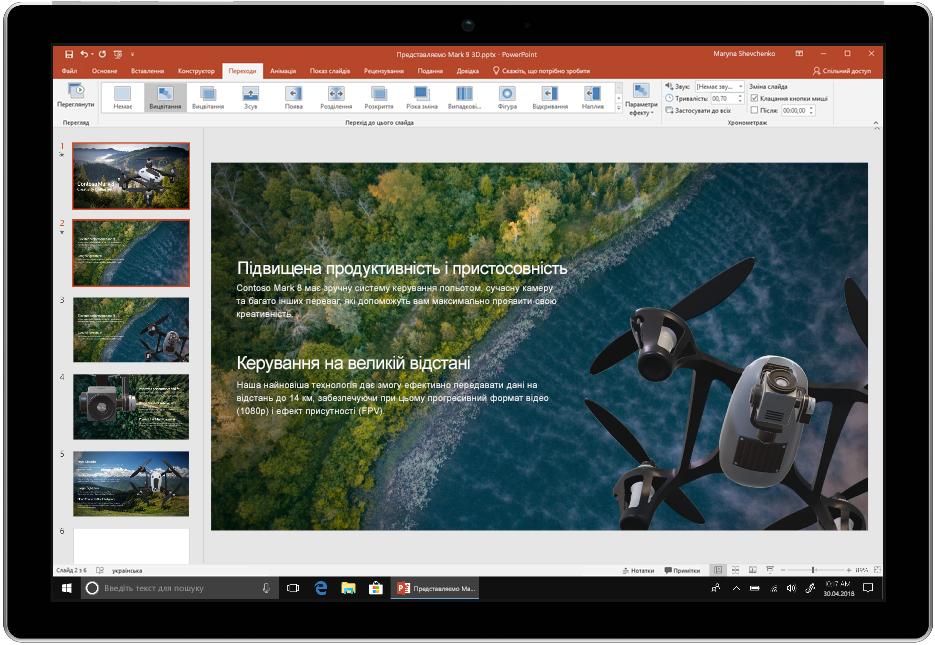 Зображення пристрою, на якому відкрито програму PowerPoint із комплексу Office2019