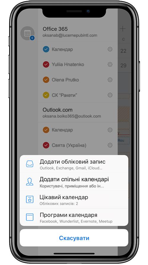 Зображення мобільного пристрою, на екрані якого виконується додавання спільного календаря в Outlook для мобільних пристроїв.