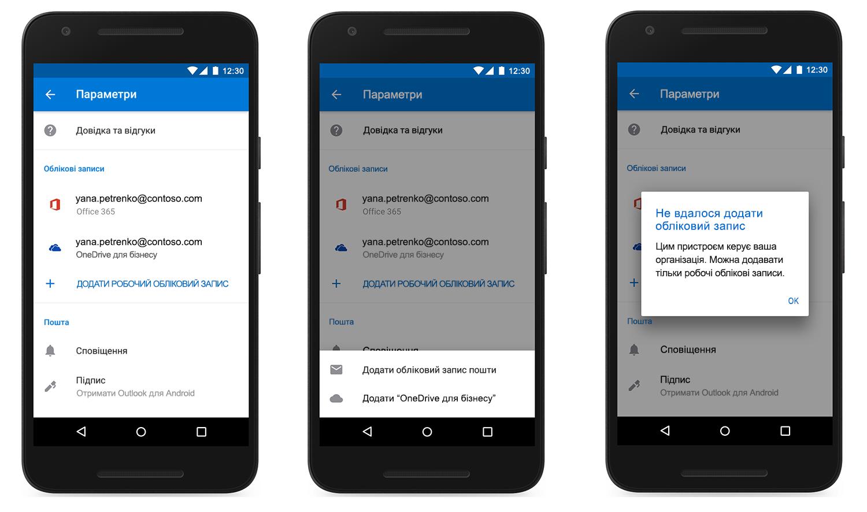 Зображення трьох пристроїв, на екранах яких показано процедуру додавання облікового запису в Outlook для мобільних пристроїв.