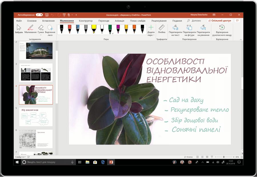 """Анімований знімок екрана з розділом """"Варіанти оформлення"""" в PowerPoint."""