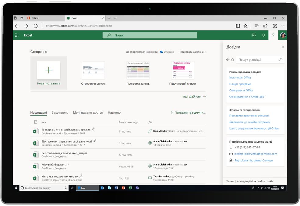 Знімок екрана з відкритою вкладкою Excel в Office Online.