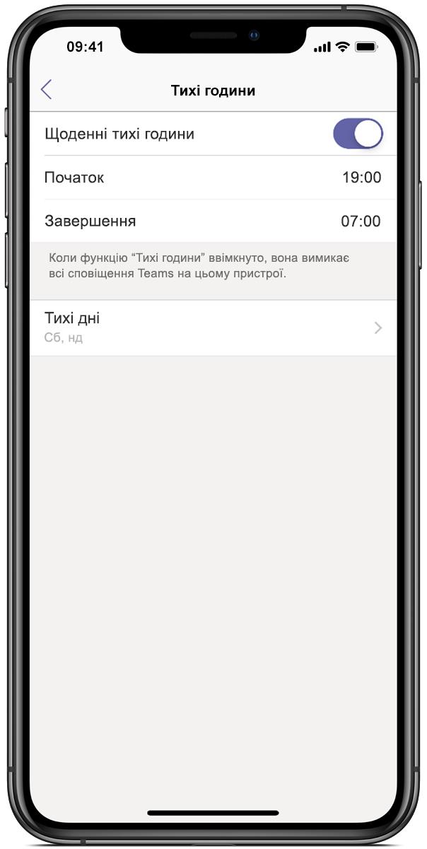 """Зображення телефонного екрана з """"Планувальником сповіщень"""" Microsoft Teams, де сповіщення вимкнуто з 19:00 до 07:00"""